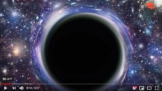 أجي تفهم حقيقة الثقب الأسود وكيفاش تكون
