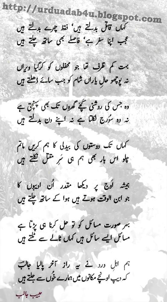 habib jalib books urdu
