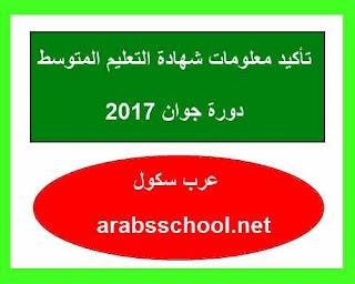 تأكيد معلومات شهادة التعليم المتوسط دورة جوان 2017