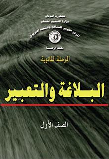كتاب البلاغة والتعبير الصف الاول ثانوي السودان