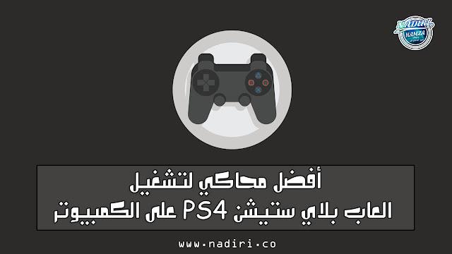 أفضل محاكي لتشغيل العاب بلاي ستيشن PS4 على الكمبيوتر