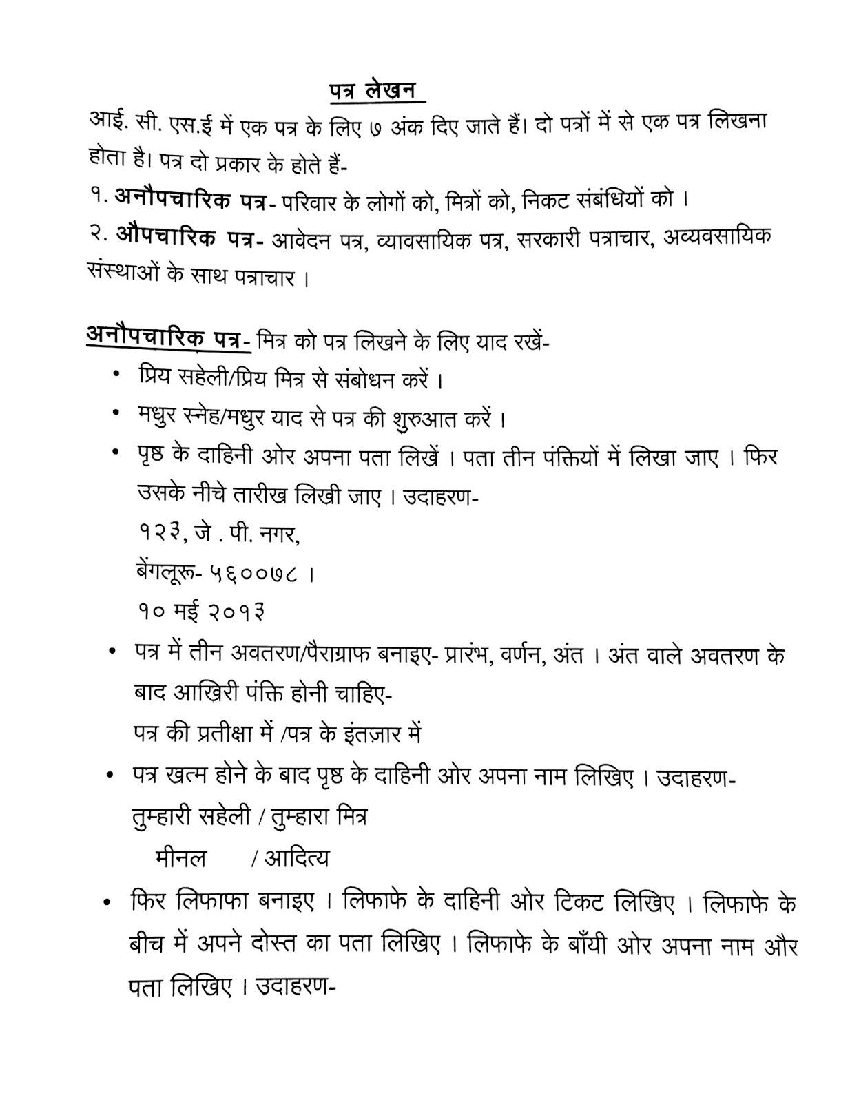 hight resolution of Jumbled Sentences Cbse Class 8 - Rajasthan Board e