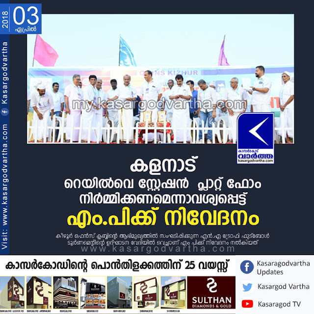 Kerala, News, Kasargod, Demands Plat form for Kalanad Railway station; Petition to MP.