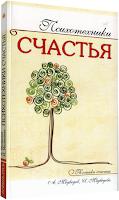 Медведев А., Медведева И. Психотехники счастья