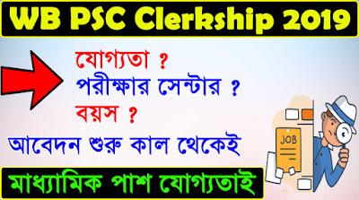 PSC Clerkship full Official Notice 2019  - Scheme, Syllabus, Eligibility, PSC LDC Online Apply 2019