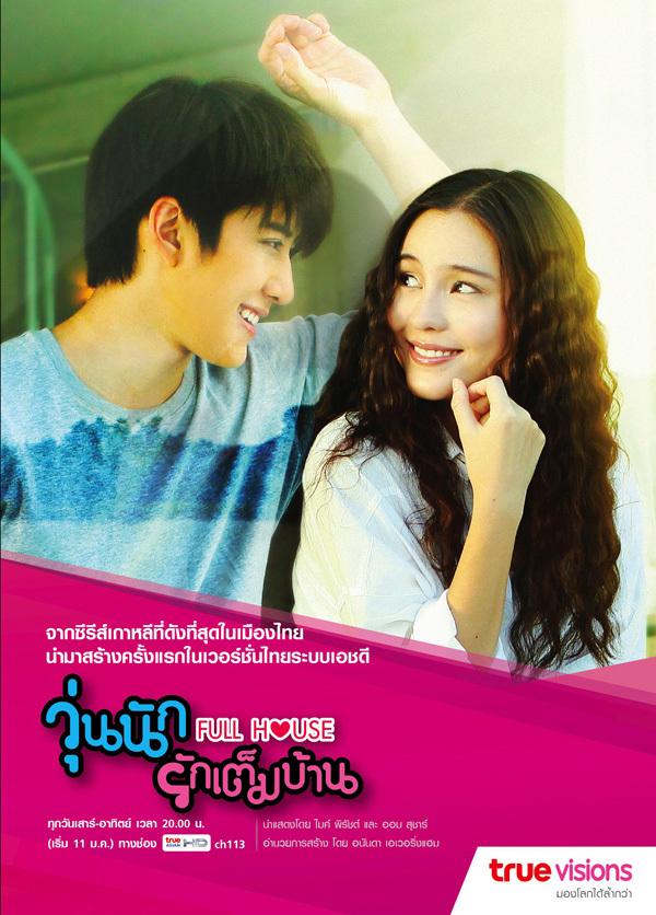 Full House / 2014  (Tayland)