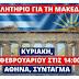 Παμμακεδονικές Ενώσεις Υφηλίου:Κάλεσμα μαζικής συμμετοχής στο συλλαλητήριο την Κυριακή 4 Φεβρουαρίου  στην Αθήνα