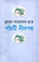 Humayun Ahmed er Haate Pachti Neel Poddo