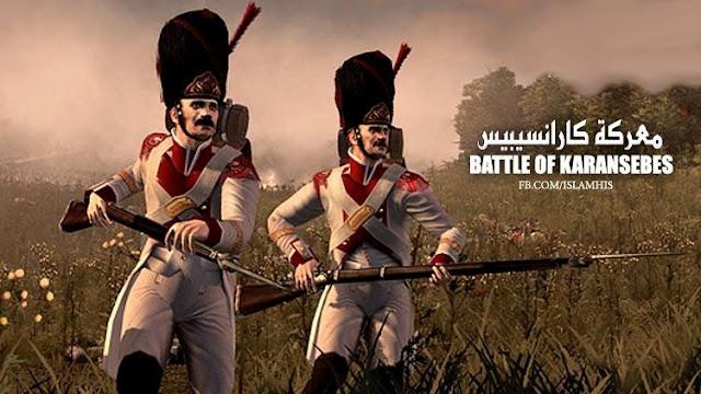 معركة كارانسيبيس..أغبى معركة فى التاريخ