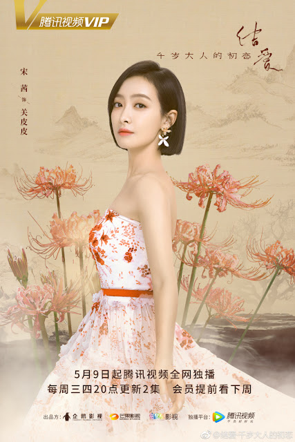 Victoria Song character poster The Love Knot: His Excellency's First Love