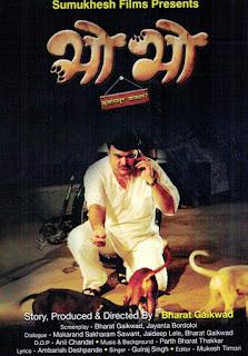 Bho Bho Marathi Movie-Prashant Damle
