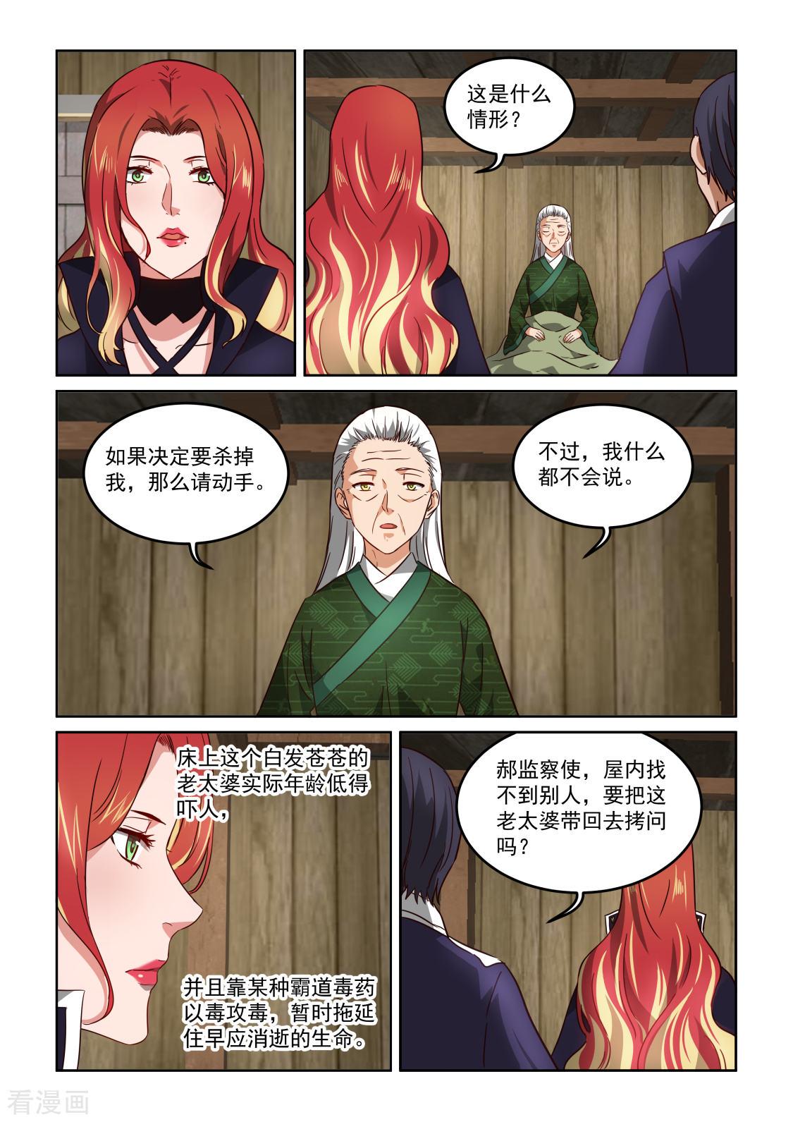 風姿物語: 3季37话 藏匿点危机 - 第7页