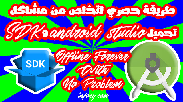 how to Get rid of problems android studio and sdk forever
