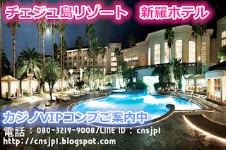 済州新羅ホテルカジノ