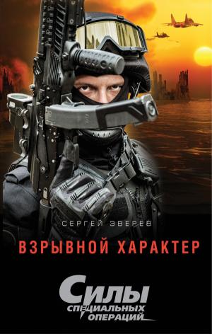 Сергей Зверев. Взрывной характер