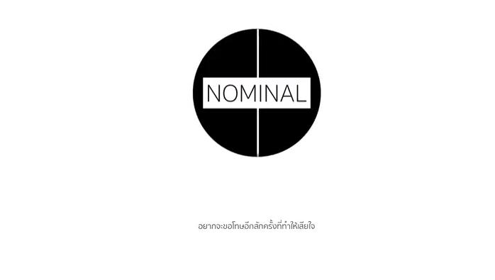 ก่อนที่เราจะปล่อยมือ - Nominal [Official Audio]