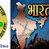 SC/ST एक्ट के विरोध में आज सामान्य, पिछड़ा के संयुक्त तत्वाधान में संगठनों का भारत बंद, MP में हाईअलर्ट, स्कूल/कॉलेजों की छुट्टी