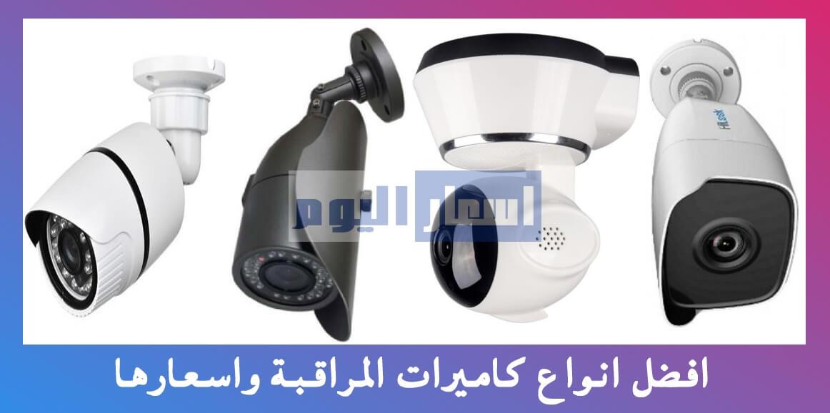 أسعار كاميرات المراقبة 2021
