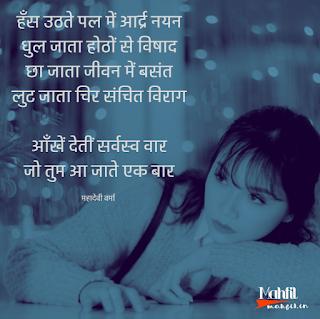 Jo Tum Aa Jaate Ek Baar | Mahadevi Verma | जो तुम आ जाते एक बार