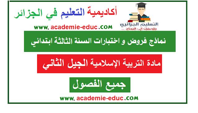 نماذج اختبارات السنة الثالثة ابتدائي مادة التربية الإسلامية الجيل الثاني