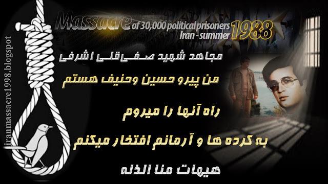 مجاهد قهرمان صفيقلي اشرفي