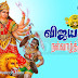 Sri Mahishasura Mardini Images Happy Vijaya Dasami Greetings in Tamil