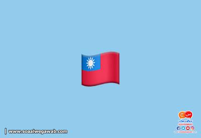شركة apple تواجه اتهامات جديده من الصين بسبب فرضها الرقابه على علم تايوان