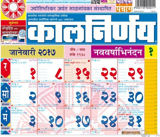 Marathi Calendar(Panchang)2017 - Android Apps on Google Play