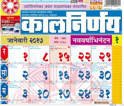 Download Free Kalnirnay 2017 Marathi Calendar PDF