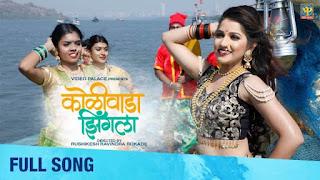 Koliwada Jhingla (कोळीवाडा झिंगला) Song Lyrics | Siddhi Ture