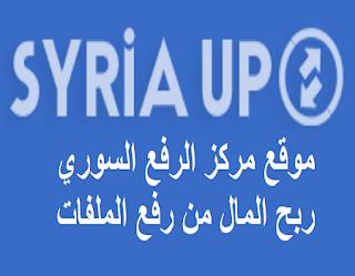 موقع مركز الرفع السوري ربح المال من رفع الملفات