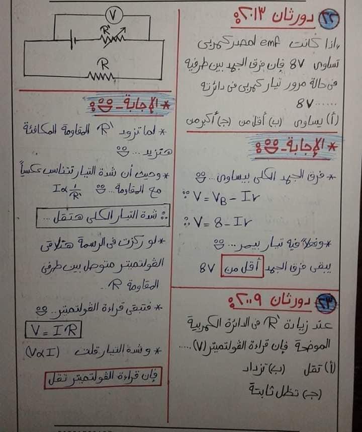 تجميع مسائل المقاومات فيزياء للصف الثالث الثانوي 22
