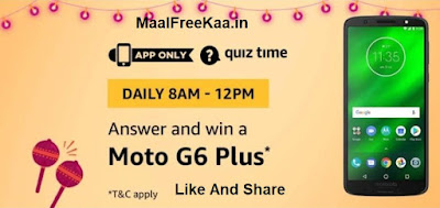Moto G6 Plus Free Quiz Answer