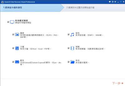 誤刪檔案、資料救援軟體,EaseUS Data Recovery Wizard V9.9.0 多國語言綠色免安裝版!