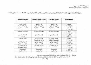 التربية تعلن جدول امتحانات المدارس المهنية وإعداديات التمريض للدور الثالث