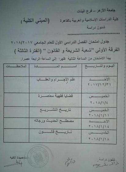 جدول ومواعيد امتحانات جميع كليات جامعة الازهر للعام 2018 الترم الاول بنين وبنات
