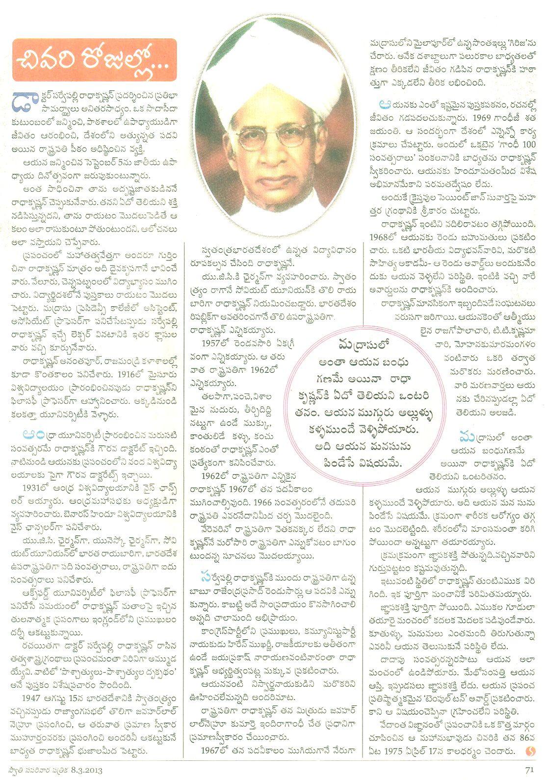 dr radhakrishnan biography