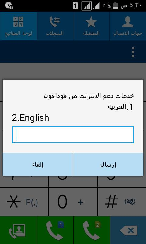 رقم خدمة عملاء فودافون Adsl الارضى