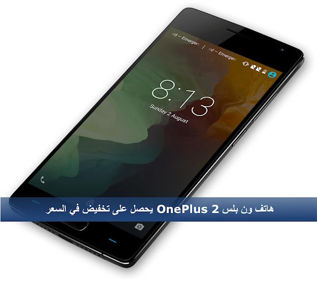 هاتف ون بلس OnePlus 2 يحصل على تخفيض في السعر