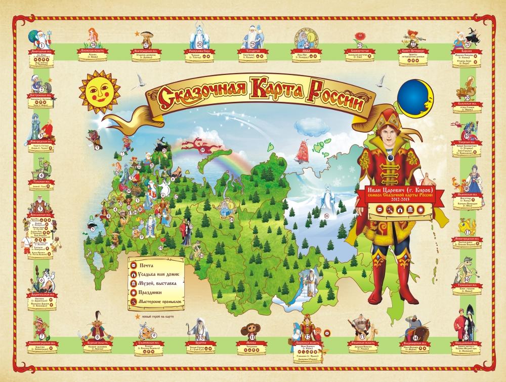 Почитайка Сказочная карта России