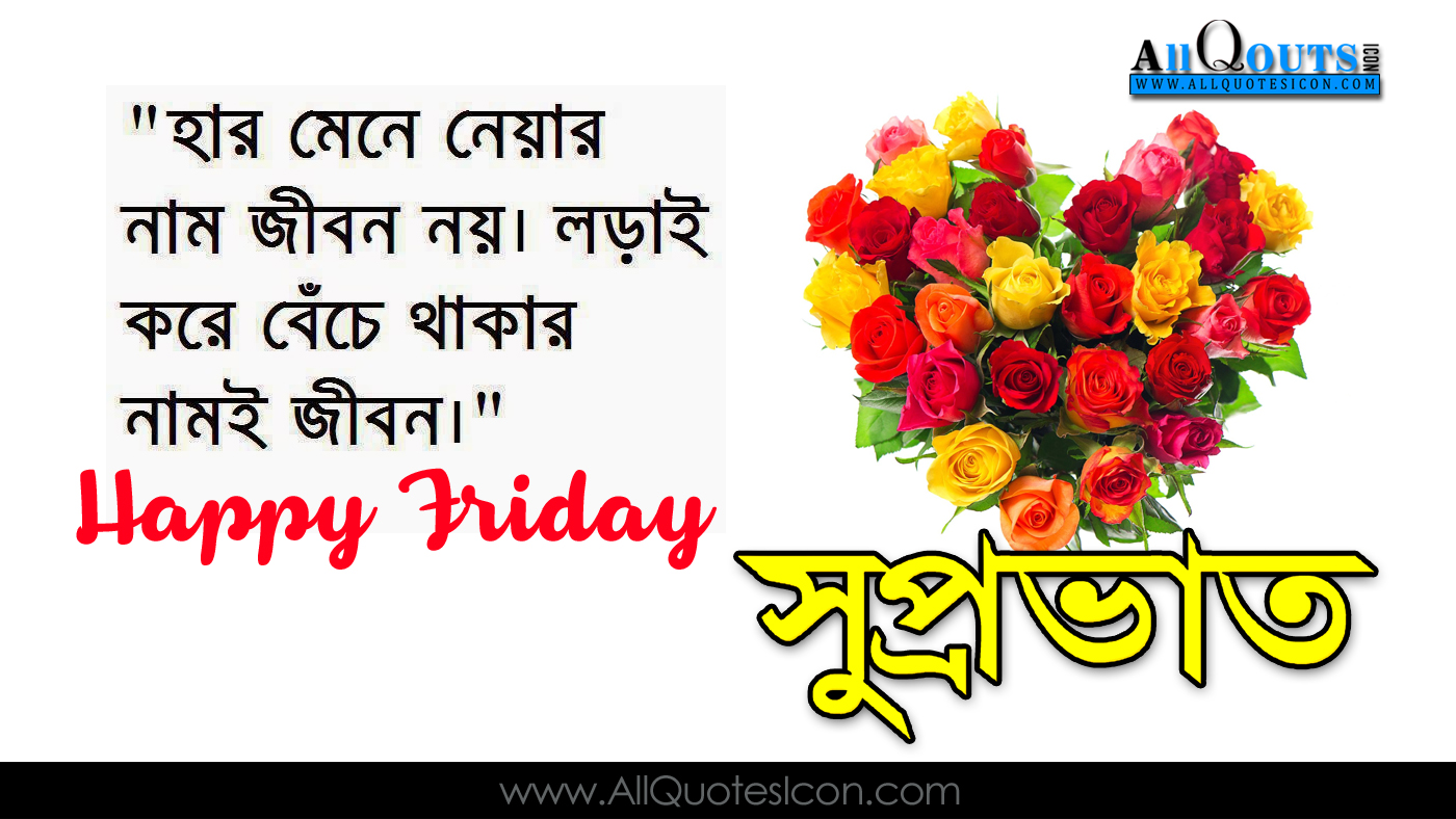 Good Morning Quotes Bengali : Happy friday quotes pictures best bengali good morning