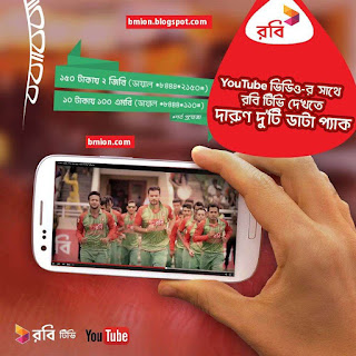 Robi-Youtube-Video-Pack-Enjoy-Video-at-Lower-Cost-2GB-150Tk-100MB-10Tk-details.