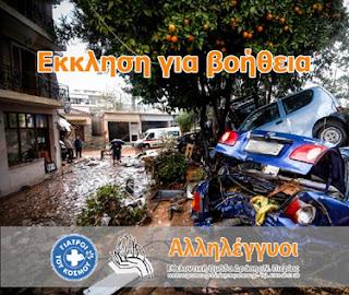 Εθελοντική Ομάδα Δράσης Ν. Πιερίας: Αύριο, Παρασκευή 24 Νοεμβρίου, συσκευάζουμε τα υλικά που θα σταλούν στους πληγέντες της Μάνδρας Αττικής