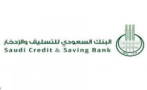 """الان قروض بنك التسليف والادخار السعودي وطريقة التقديم على القروض الاجتماعية ورابط استعلام """"كشف الحساب"""" من البنك السعودي للتسليف 1438"""