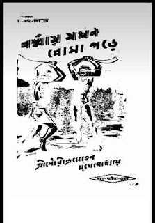 বার্মায় যখন বোমা পড়ে - সৌরিন্দ্রমোহন মুখোপাধ্যায় BARMAY JAKHON BOMA PARE  by Soirindromohon Mukhopaddhay