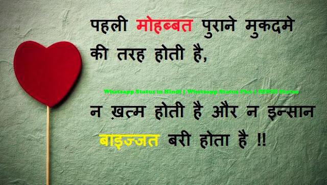 Whatsapp Status in HINDI Status