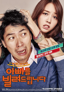 Dad for Rent (2014) – คุณพ่อรับจ้า [พากย์ไทย/SubEng]