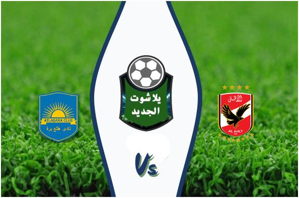نتيجة مباراة الأهلي وأطلع برة اليوم 11-08-2019 دوري أبطال أفريقيا
