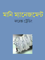 Forex Book In Bangla: Money Management