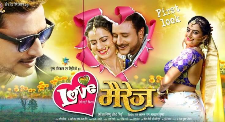 Love Marriage Bhojpuri Movie 2019 Wiki Video Songs Poster